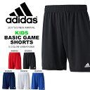 アディダス adidas KIDS BASIC ゲームショーツ キッズ ジュニア 子供 ショートパンツ ハーフパンツ 短パン サッカー …