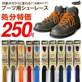 ゆうパケット対応可能! シューレース Boots Shoelace ブーツ ブーツひも 150cm×0.4cm 丸紐 靴紐 靴ヒモ シューレース 激安