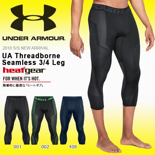 送料無料 数量限定 7分丈 タイツ アンダーアーマー UNDER ARMOUR UA Threadborne Seamless 3/4 Leg メンズ レギングス コンプレッション ヒートギア インナー アンダーウェア 2018春夏新作 1306391