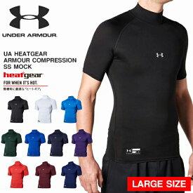 大きいサイズ 半袖 コンプレッション アンダーアーマー UNDER ARMOUR UA HEATGEAR ARMOUR COMPRESSION SS MOCK メンズ ヒートギア モックネック インナー アンダーウェア 野球 ベースボール 1313256