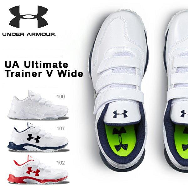 送料無料 野球 トレーニングシューズ アンダーアーマー UNDER ARMOUR UA Ultimate Trainer V Wide メンズ ベースボール トレシュー ベルクロ シューズ 靴 2018春夏新作 3020205