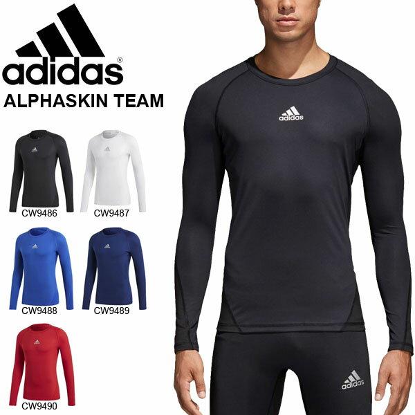 長袖 インナーシャツ アディダス adidas ALPHASKIN TEAM ロングスリーブシャツ メンズ アルファスキン アンダーウェア インナー コンプレッション スポーツウェア トレーニング ウェア 2018春新作