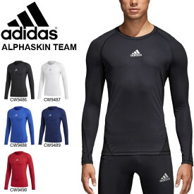 長袖 インナーシャツ アディダス adidas ALPHASKIN TEAM ロングスリーブシャツ メンズ アルファスキン アンダーウェア インナー コンプレッション スポーツウェア トレーニング ウェア