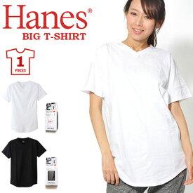 【すぐ使える100円割引クーポン配布中】 再入荷 リラックス感たっぷりビッグTシャツ ヘインズ Hanes レディース 半袖 無地 コットン100% HW1-M201 ホワイト ブラック オーバーサイズ【あす楽対応】