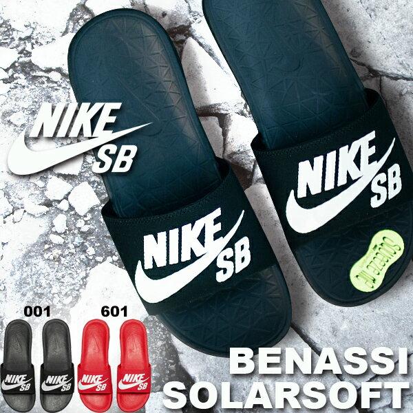 送料無料 スポーツサンダル ナイキ エスビー NIKE SB メンズ レディース ベナッシ ソーラーソフト BENASSI SOLARSOFT 840067 シャワーサンダル シャワー スライド サンダル スポーツ アウトドア プール 海 川 ビーサン
