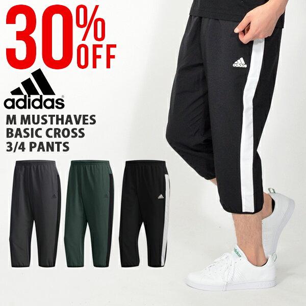 7分丈 パンツ アディダス adidas メンズ M MUSTHAVES ベーシッククロス3/4パンツ スポーツウェア ランニング ジョギング トレーニング ウェア ジム 2019夏新作 得割21 FTL65