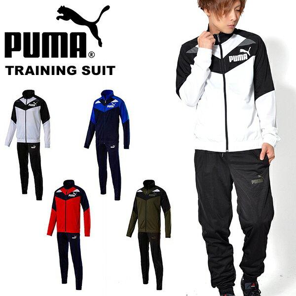 送料無料 ジャージ 上下セット プーマ PUMA メンズ トレーニングスーツ 上下組み ジャケット ロングパンツ スポーツウェア トレーニングウェア 2018秋新作 20%OFF 853936