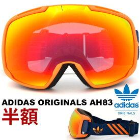 現品限り 60%off 送料無料 スノーゴーグル adidas ORIGINALS アディダス オリジナルス AH83 メンズ レディース スノボ スノーボード スキー スノー ゴーグル 日本正規品