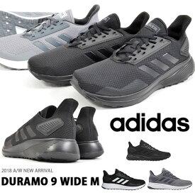 得割30 ランニングシューズ アディダス adidas DURAMO 9 WIDE M デュラモ ワイド 幅広 メンズ 初心者 マラソン ジョギング ウォーキング ランシュー シューズ 靴 スニーカー BB7952 BB7953 BB7954