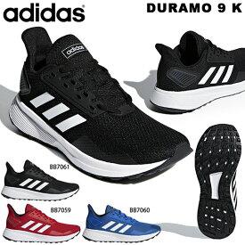 得割30 キッズ ランニングシューズ アディダス adidas DURAMO 9 K ジュニア レディース 子供 デュラモ 運動靴 学校 通学 ランシュー シューズ 靴 スニーカー BB7059 BB7060 BB7061