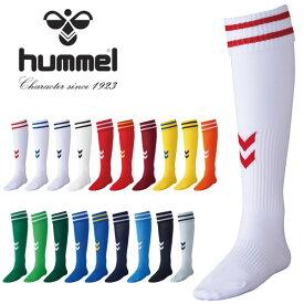 サッカーソックス ヒュンメル hummel ゲームストッキング メンズ ソックス 靴下 サッカー フットボール フットサル 部活 クラブ 練習 試合 HAG7070