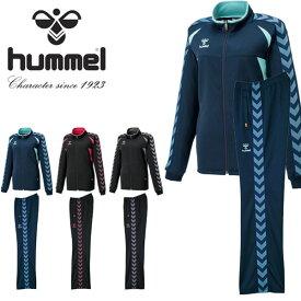 送料無料 ジャージ 上下セット ヒュンメル hummel レディースウォームアップジャケット パンツ 上下組 トレーニングウェア スポーツウェア ランニング ジョギング ジム HLT2066 HLT3066