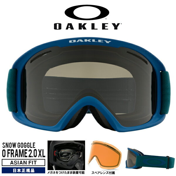送料無料 スノーゴーグル OAKLEY オークリー O FRAME 2.0 XL オーフレーム スペアレンズ付属 メガネ対応 スノーボード スキー 日本正規品 oo7082-17 18-14 2018-2019冬新作