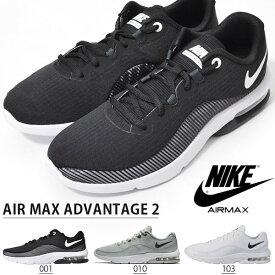 送料無料 ランニングシューズ ナイキ NIKE メンズ エア マックス アドバンテージ 2 シューズ 靴 運動靴 スニーカー ランニング ジョギング エアマックス AIR MAX AA7396 2019夏新色 得割23