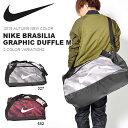 大容量 61L ダッフルバッグ ナイキ NIKE ブラジリア グラフィック ダッフル M ボストンバッグ スポーツバッグ バッグ …