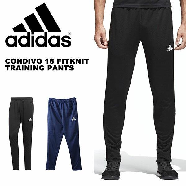 得割30 ロングパンツ アディダス adidas メンズ CONDIVO18 FITKNIT トレーニングパンツ ジャージ パンツ サッカー フットボール フットサル トレーニング ウェア スポーツウェア DJU99