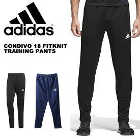 f9394da13b4ac0 得割30 ロングパンツ アディダス adidas メンズ CONDIVO18 FITKNIT トレーニングパンツ ジャージ パンツ サッカー  フットボール