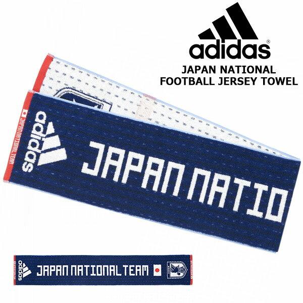アディダス adidas サッカー 日本代表 ジャージータオル 20x120cm スポーツタオル タオル ナンバー無し サポーター グッズ マフラータオル スポーツ ETW82 得割20