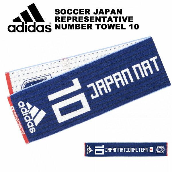 得割31 アディダス adidas サッカー 日本代表 ナンバータオル 10番 背番号10 ナンバー10 20x120cm スポーツタオル タオル ジャージータオル マフラータオル サポーター グッズ スポーツ ETW84