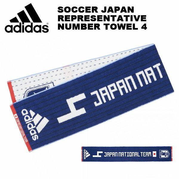 得割31 アディダス adidas サッカー 日本代表 ナンバータオル 4番 背番号4 ナンバー4 20x120cm スポーツタオル タオル ジャージータオル マフラータオル サポーター グッズ スポーツ ETW86