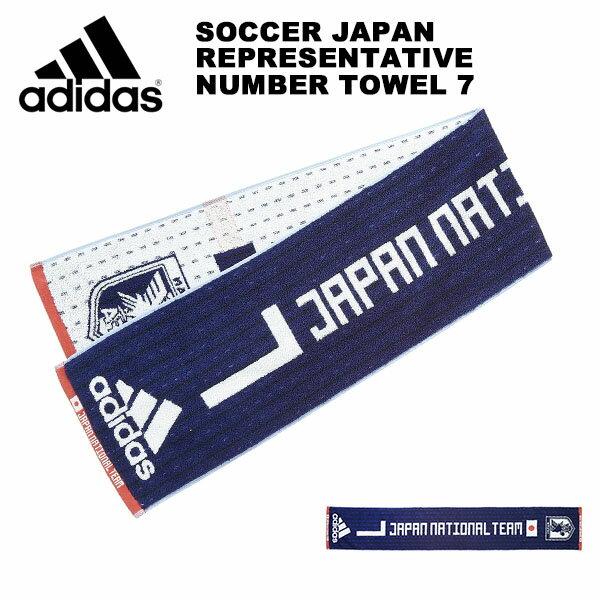得割31 アディダス adidas サッカー 日本代表 ナンバータオル 7番 背番号7 ナンバー7 20x120cm スポーツタオル マフラータオル ジャージータオル タオル サポーター グッズ スポーツ ETW88