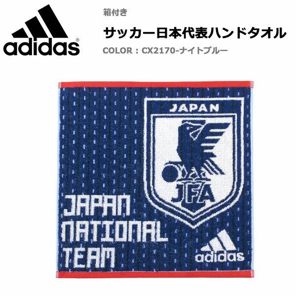 アディダス adidas サッカー 日本代表 ハンドタオル 34x34cm タオル タオルハンカチ スポーツ ジム フィットネス ランニング ジョギング ウォーキング クラブ 部活 ETW90 得割23
