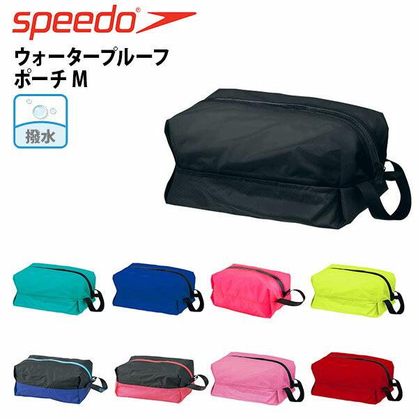 speedo スピード ウォータープルーフ ポーチ Mサイズ 防水 撥水 防水ポーチ 防水バッグ 小物入れ プールバッグ バッグ ケース 得割20