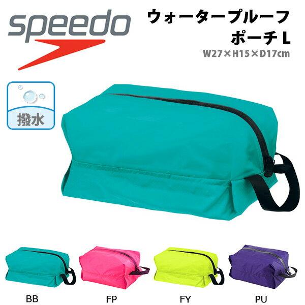 speedo スピード ウォータープルーフ ポーチ Lサイズ 防水 撥水 防水ポーチ 防水バッグ 小物入れ プールバッグ バッグ ケース 得割20