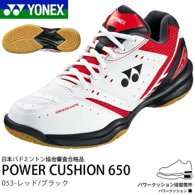 送料無料 バドミントンシューズ ヨネックス YONEX メンズ レディース パワークッション 650 3E バドミントン シューズ スニーカー 靴 運動靴 クラブ 部活 SHB650 得割20