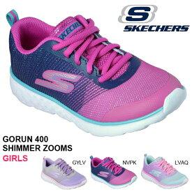 スニーカー スケッチャーズ SKECHERS キッズ ゴーラン400 シマーズームズ シューズ 靴 運動靴 子供 ジュニア GORUN 400 81353L 得割20