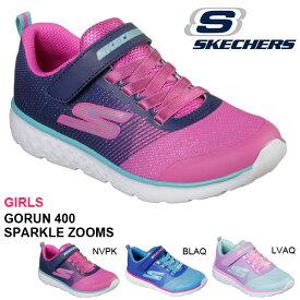 スニーカー スケッチャーズ SKECHERS キッズ ゴーラン400 スパークルズームズ ベルクロ スリッポン シューズ 靴 運動靴 子供 ジュニア GORUN 400 81354L 得割20