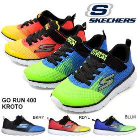 スニーカー スケッチャーズ SKECHERS キッズ ゴーラン400 クロトー シューズ 靴 運動靴 ベルクロ スリッポン 子供 ジュニア ランニング GOrun 97685L 得割20