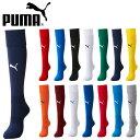 キッズ サッカーソックス プーマ PUMA LIGA ジュニア ストッキング 子供 靴下 ソックス ハイソックス スポーツ サッカ…