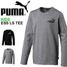キッズ 長袖 Tシャツ プーマ PUMA ESS LS TEE シャツ コットン ワンポイント ロゴ 長袖Tシャツ 子供 スポーツウェア 853677 得割20