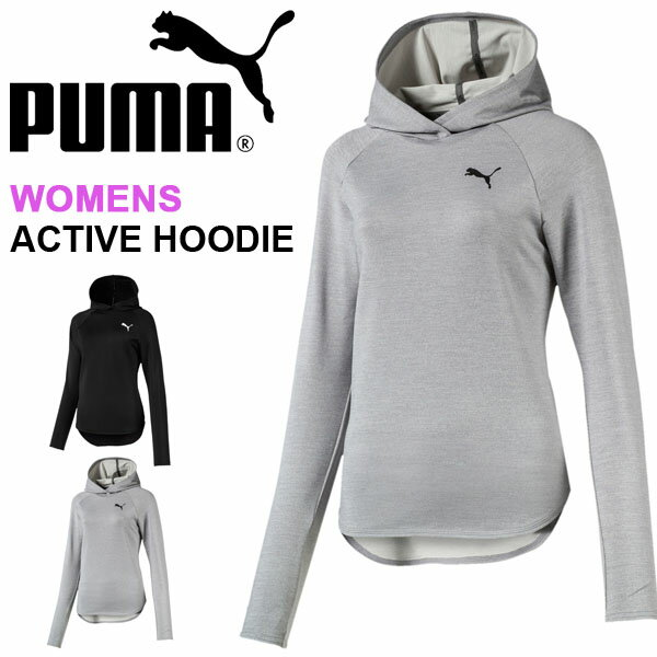 送料無料 スウェット パーカー プーマ PUMA レディース ACTIVE フーディ プルオーバー トレーナー スエット スポーツウェア トレーニング スポーツ 853800 2018秋新作