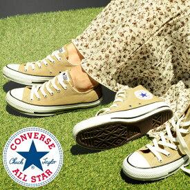 送料無料 スニーカー コンバース CONVERSE ALL STAR キャンバス オールスター カラーズ OX HI メンズ レディース ローカット ハイカット シューズ ベージュ ホワイト 靴 1CJ606C 1CL129C 1CL128C【あす楽対応】