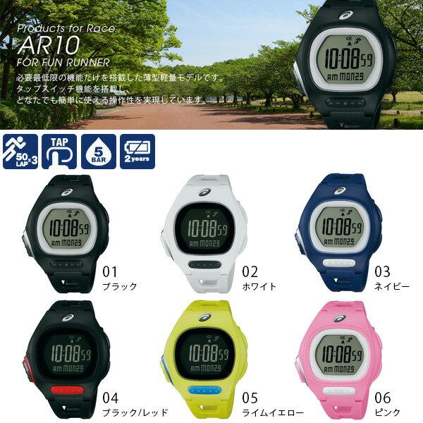 送料無料 薄型軽量モデル ランニングウォッチ アシックス asics メンズ レディース デジタル 時計 腕時計 ランニング ジョギング マラソン 2017春夏新作 AR10