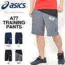アシックス asics A77 トレーニングハーフパンツ メンズ ショートパンツ ショーツ 短パン トレーニング ランニング ジョギング ウェア 2017春夏新...