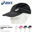 ランニングキャップ アシックス asics ランニングクロスキャップ メンズ レディース CAP 帽子 ランニング ジョギング …