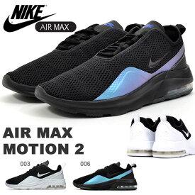 得割40 スニーカー ナイキ NIKE メンズ エア マックス モーション 2 シューズ 靴 エアマックス AIR MAX MOTION 2 AO0266 2019春新作 【あす楽対応】