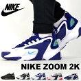 この春大注目のスニーカーNIKEナイキズーム2Kメンズレディースシューズ靴ZOOMAO02692019春新作得割10RUN2000送料無料