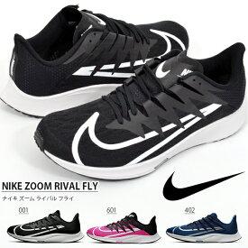 送料無料 ランニングシューズ ナイキ NIKE メンズ レディース ズーム ライバル フライ ランニング ジョギング マラソン 運動靴 靴 シューズ トレーニング ビッグロゴ ZOOM RIVAL FLY CD7288 2019冬新色 得割20