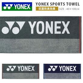 ヨネックス YONEX スポーツタオル 40×100cm タオル フェイスタオル テニス バドミントン スポーツ 部活 クラブ ジム 野球 サッカー ランニング ジョギング ウォーキング AC1063 得割20