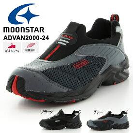 スニーカー ムーンスター MoonStar ADVAN2000-24 アドバン メンズ 3E 幅広 軽量 スリッポン シューズ 靴 運動靴 ウォーキング 通勤 通学 得割22