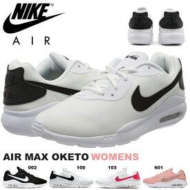送料無料 40%off スニーカー ナイキ NIKE レディース エア マックス オケト AIR MAX OKETO シューズ 靴 エアマックス AQ2231 ブラック ホワイト