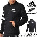 送料無料 ジャージ ジャケット アディダス adidas メンズ オールブラックス プレゼンテーションジャケット ALL BLACKS…