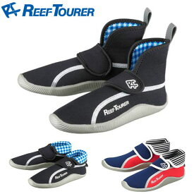 キッズ ウォーターシューズ ReefTourer リーフツアラー マリンシューズ ハイカット 子供 アクアシューズ スノーケリングシューズ シューズ 靴 海 ビーチ アウトドア シュノーケリング マリンスポーツ RA0102 得割20