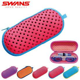 スワンズ SWANS スイムゴーグルケース Sサイズ 水泳用 ゴーグルケース 水中メガネケース ゴーグル入れ ケース プール スイミング 水泳 競泳 SA141 SA-141 得割20