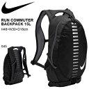 送料無料 ナイキ NIKE ラン コミューター バックパック 15L スポーツバッグ リュックサック ランニング ジョギング バッグ かばん RN9010 20%OFF