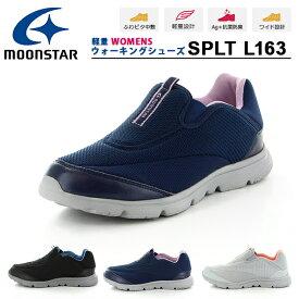 送料無料 スリッポン スニーカー ムーンスター MoonStar レディース サプリスト SPLT L163 ウォーキングシューズ 3E 幅広 かかとが踏める シューズ 靴 ウォーキング SPLT-L163 得割10